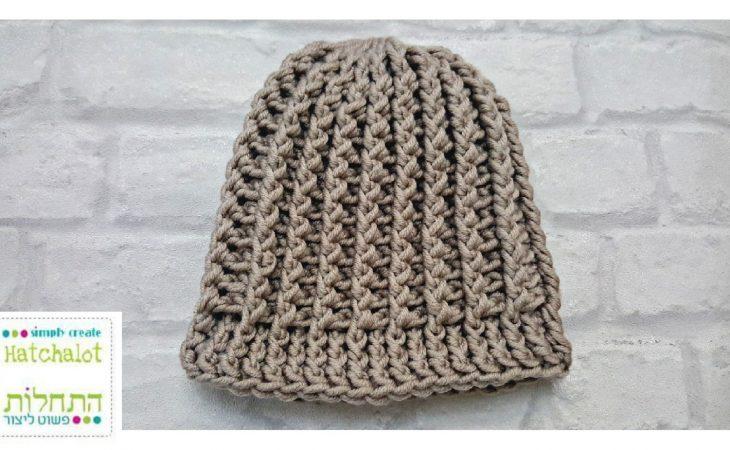 כובע חיבוקים – Hugs Hat